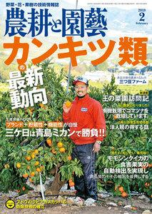 農耕と園芸 2018年2月号