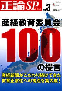 正論SP(スペシャル) 産経教育委員会100の提言