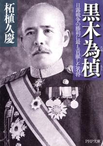 黒木為もと 日露戦争の勝利に最も貢献した名将
