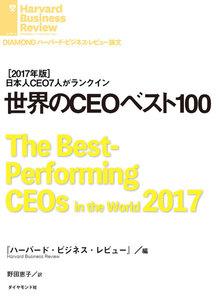 世界のCEOベスト100