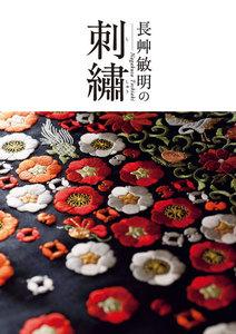 長艸敏明の刺繍