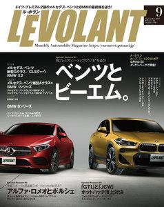 ル・ボラン(LE VOLANT) 2018年9月号