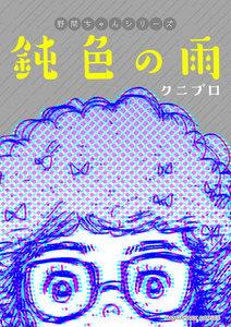 野間ちゃんシリーズ「鈍色の雨」