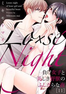 Lo×se Night~負け女子と美しき野獣のふしだらな夜 11巻