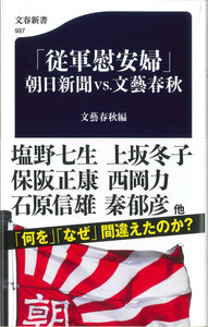 「従軍慰安婦」 朝日新聞VS.文藝春秋