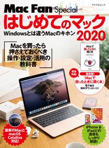 はじめてのマック 2020 Macを買ったら最初に身につける操作・設定・活用の教科書
