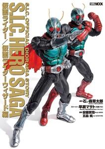 S.I.C. OFFICIAL DIORAMA STORY S.I.C. HERO SAGA 仮面ライダー/仮面ライダーウィザード編
