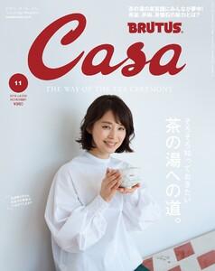 Casa BRUTUS (カーサ・ブルータス) 2019年 11月号 [茶の湯への道。]