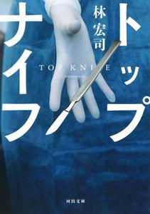 『トップナイフ』の原作を読む。