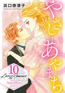 Love&Romance (10) やさしいあやまち