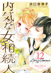 Love&Romance (12) 内気な女相続人