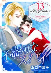 Love&Romance (13) 不器用なスパイ