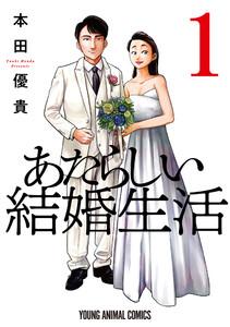 あたらしい結婚生活 (1) 電子書籍版