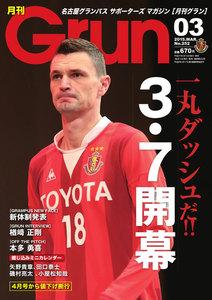 月刊 Grun(グラン) 3月号