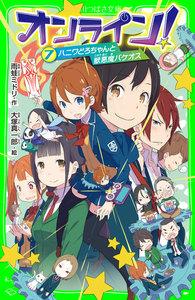オンライン!7 ハニワどろちゃんと獣悪魔バケオス 電子書籍版