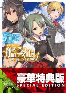 艦隊これくしょん -艦これ- 鶴翼の絆4