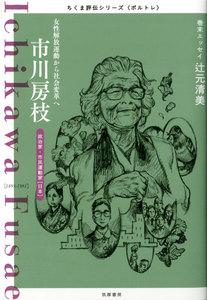 市川房枝 ――女性解放運動から社会変革へ