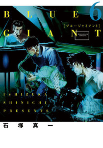 BLUE GIANT 6巻