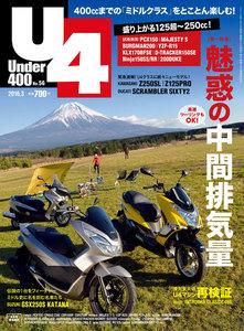 Under400 2016年3月号