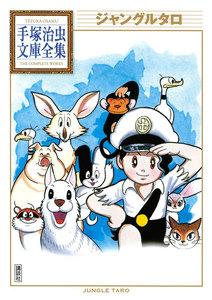 ジャングルタロ 【手塚治虫文庫全集】 電子書籍版