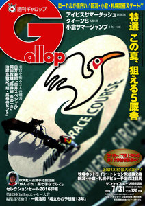 週刊Gallop(ギャロップ) 7月31日号