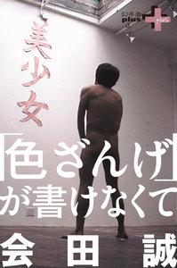 色ざんげが書けなくて(著者:会田誠)