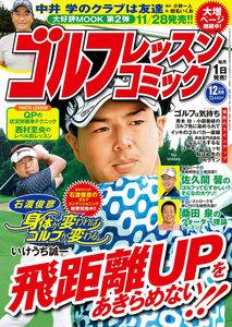 ゴルフレッスンコミック2016年12月号