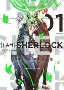 I AM SHERLOCK (1) 電子書籍版