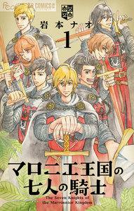 マロニエ王国の七人の騎士 1巻