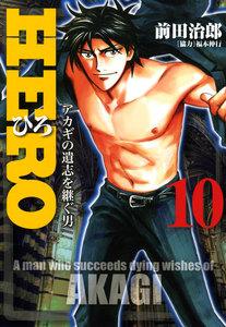 HERO―アカギの遺志を継ぐ男― 10巻