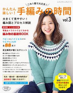 かんたん楽しい! 手編みの時間 Vol.3