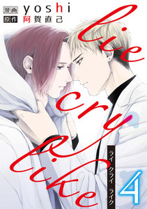 lie cry like 4巻