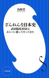 ざんねんな日本史 ~武田騎馬軍団はポニーに乗ってやってきた~(小学館新書) 電子書籍版
