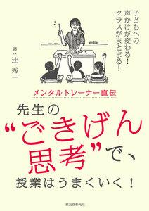 """メンタルトレーナー直伝 先生の""""ごきげん思考""""で、授業はうまくいく!"""