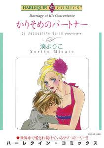 ハーレクインコミックス セット 2018年 vol.406