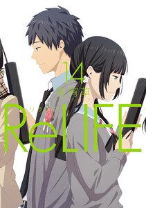 ReLIFE (14)【フルカラー・電子書籍版限定特典付】