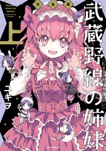 武蔵野線の姉妹 完全版(上) 電子書籍版