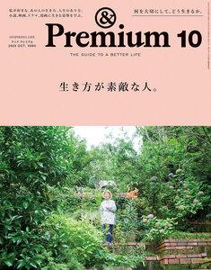 &Premium (アンド プレミアム) 2020年 10月号 [生き方が素敵な人。] 電子書籍版