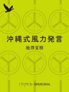 沖縄式風力発言