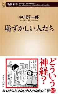 恥ずかしい人たち(新潮新書) 電子書籍版