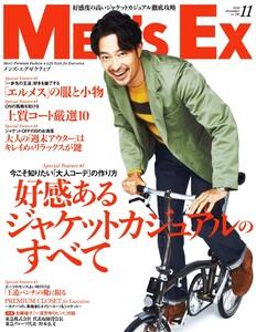 MEN'S EX 2020年11月号