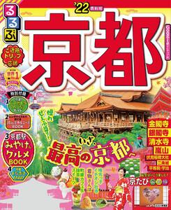 るるぶ京都'22