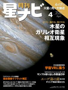 月刊星ナビ 2021年4月号