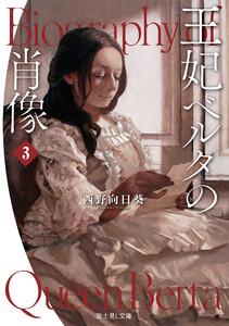 王妃ベルタの肖像