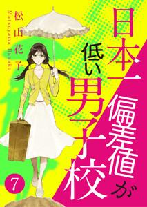日本一偏差値が低い男子校(7)