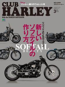 CLUB HARLEY 2015年3月号