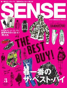 SENSE(センス) 2015年3月号