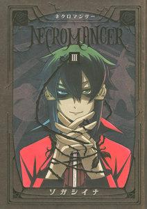 NECROMANCER 3巻