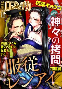 禁断Loversロマンチカ (11~15巻セット)