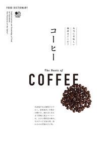 エイ出版社の書籍 FOOD DICTIONARY コーヒー